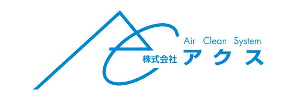 【株式会社 アクス】 ダクト空調設備保守管理業