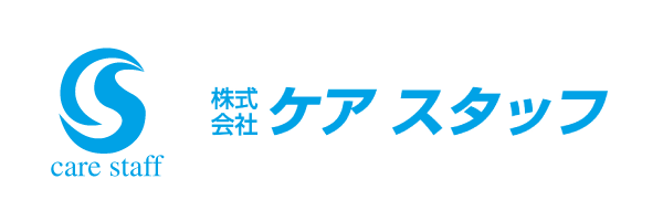【株式会社 ケアスタッフ】 病院・施設介護請負業
